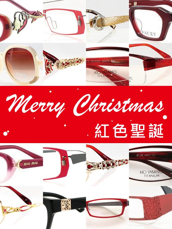 紅色聖誕--彰化-宏恩眼鏡Ic!berlin Markus T KIO YAMATO odbo lux! Anna sui