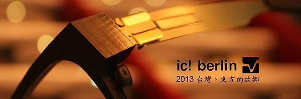 ic! berlin 2013台灣東方的故鄉 00