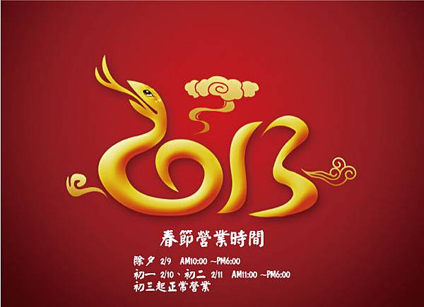 2013蛇年-宏恩眼鏡精品-彰化