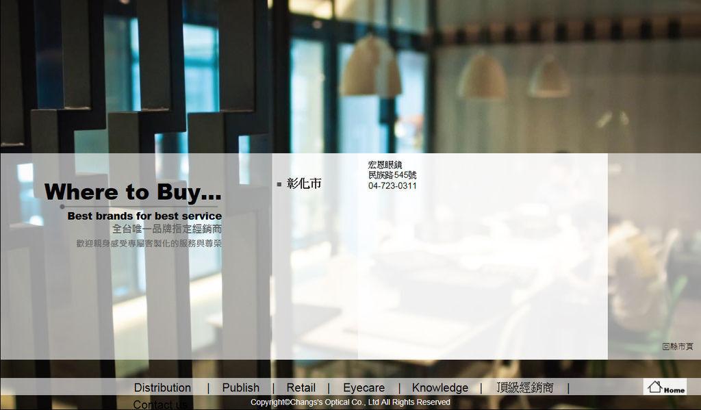ic!berlin彰化市唯一經銷代理廠商彰化宏恩眼鏡