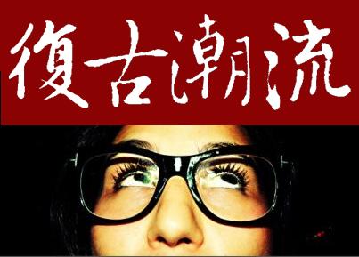 復古眼鏡1.jpg