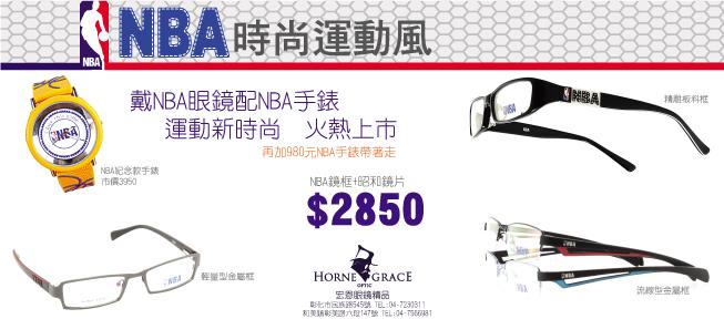 宏恩眼鏡-活動2.jpg
