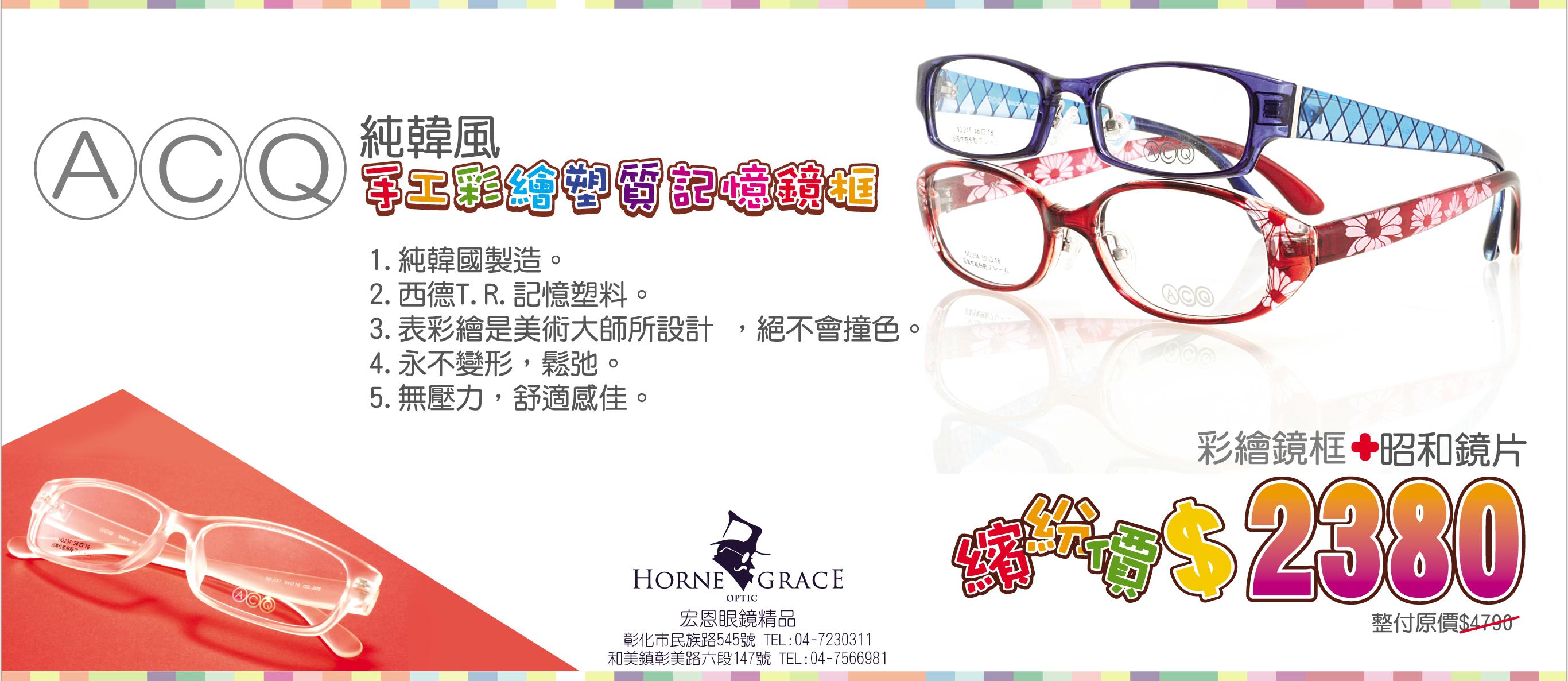 宏恩眼鏡-活動3.jpg