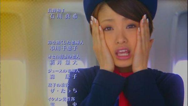 JAL第五代制服 安可