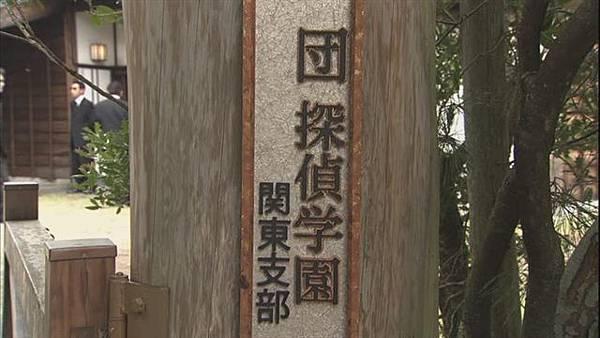 偵探學園Q[(008782)21-46-00].JPG