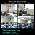 2008.07.15-02-病虫害控制和分子鑑定技術(中興大學植病系詹富智老師).jpg