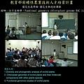 2008.07.16-01-分子生物學:fundional genomics chloroplast genome BAC libiary(農生所張岳隆老師).jpg
