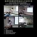 2008.07.17-01-遺傳特性與育種技術(嘉大園藝技藝中心)-許世弦.jpg