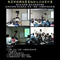 2008.07.17-02-育種-命名、登錄、品種權申請(嘉大園藝技藝中心)-林全成.jpg