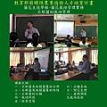 2008.08.28-01-石斛蘭栽培管理(展壯園藝股份有限公司賴本智總經理).jpg
