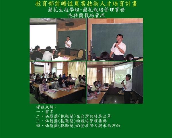 2008.08.28-02-拖鞋蘭栽培管理(穎川蘭藝工作室蕭元川先生).jpg