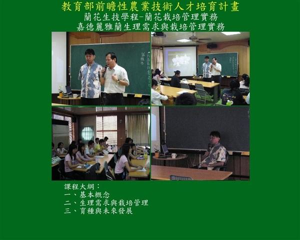 2008.08.29-01-嘉德利亞栽培管理(清華蘭園高紀清經理).jpg