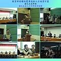 2008.11.28-01-蘭花生技人才科學教育論壇.jpg