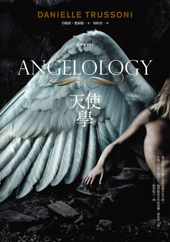 天使學.jpg