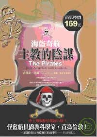 海盜.jpg