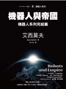 130機器人與帝國.jpg