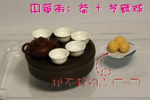 中華街_茶.jpg