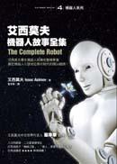 129機器人故事全集.jpg