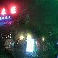 颱風夜的溫泉