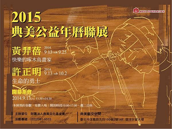 2015年典美公益年曆聯展
