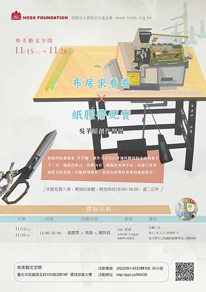 布房來看看X 紙膠帶紀實-吳芊颐創作個展