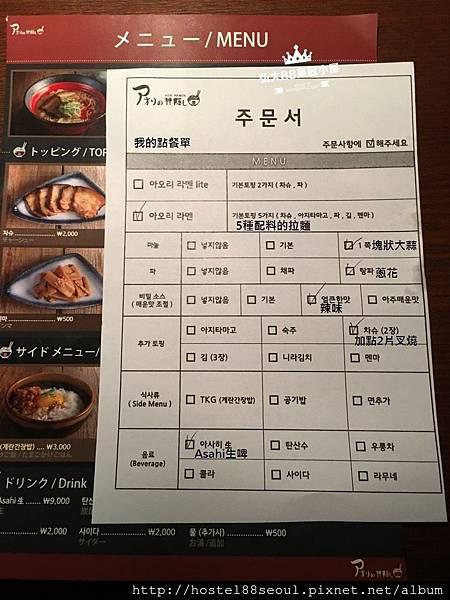 我的點菜單