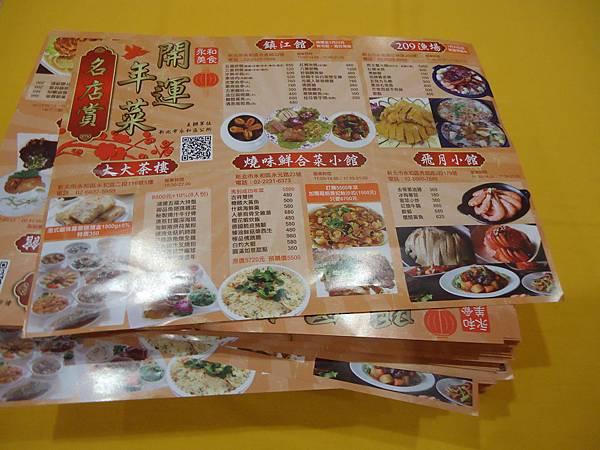 燒味鮮年菜推廣 022.jpg
