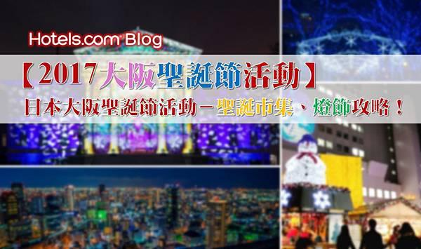 大阪聖誕節活動-1024x605.jpg