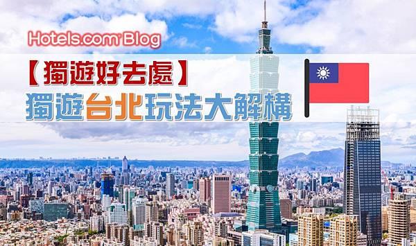 獨遊台北cover-photo-2-1024x605.jpg