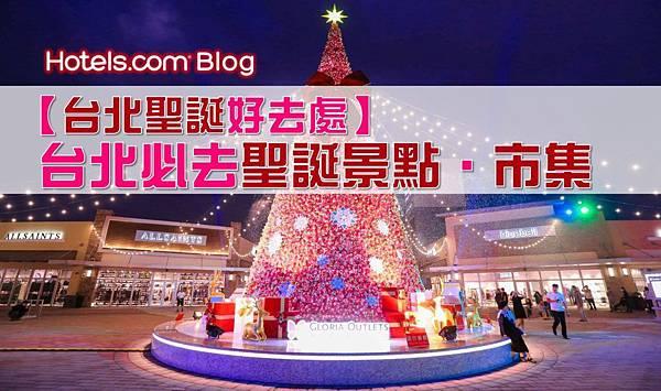 台北聖誕cover-1024x605.jpg