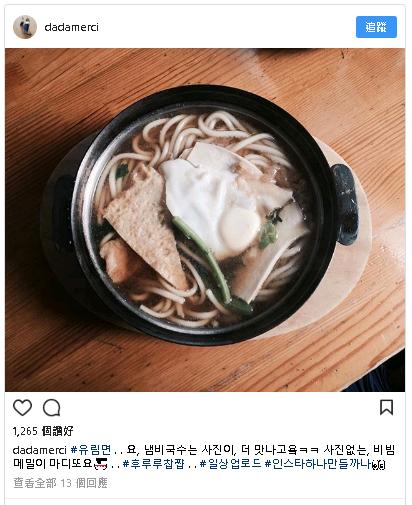 獨有韓國吃飯3.png