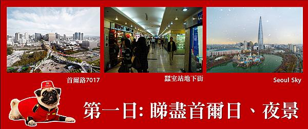 2018首爾新景點12.png