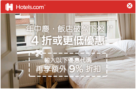 hotels飯店優惠.png