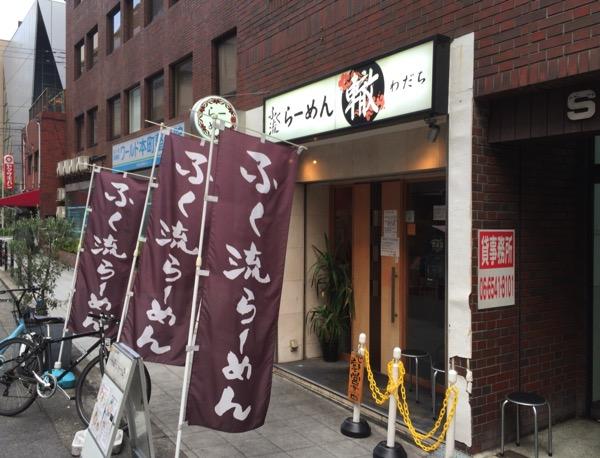 日本拉麵米其林推薦17.png