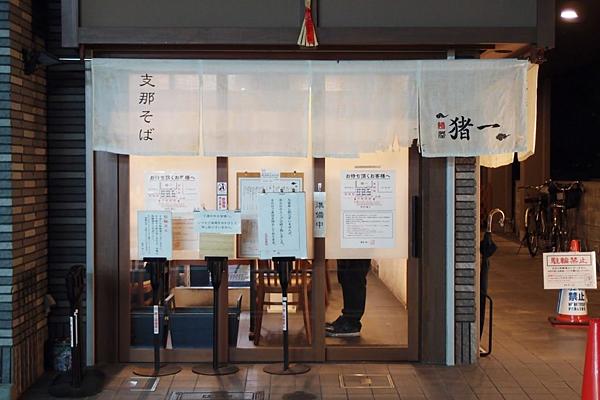 日本拉麵米其林推薦26.png