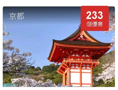 日本拉麵米其林訂房優惠2.png