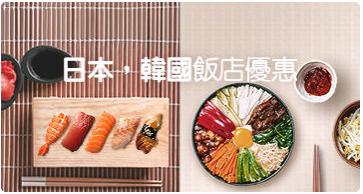 日本飯店優惠.png
