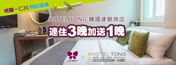 jinair_hoteltong.jpg