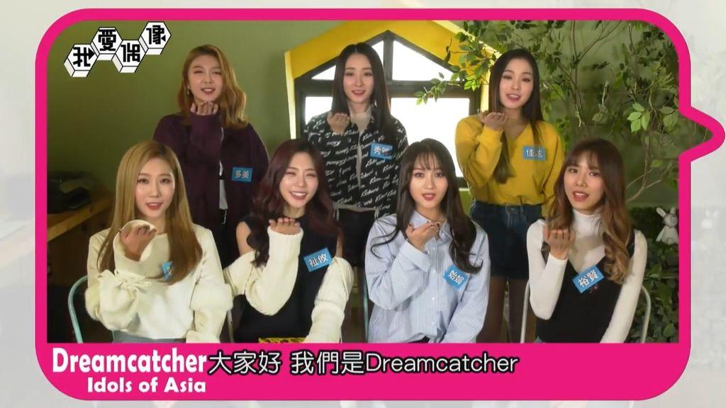 【獨家】網路討論度MAX!Dreamcatcher드림캐쳐首爾特別專訪 我愛偶像 Idols of Asia.mp4_20180331_154157.930.jpg