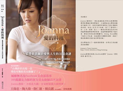 2010-joanna5.jpg