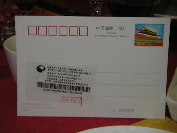 99.09.13.北京全聚德烤鴨紀念卡2.JPG