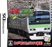 電車向前走 特別篇 ~復活!昭和山手線.jpg