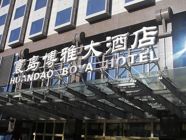99.09.10寰島博雅大酒店.JPG