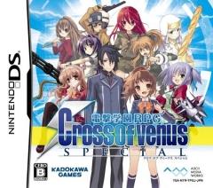 電擊學園 RPG:十字架上的美少女 特別版.jpg