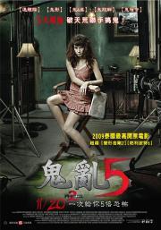 鬼亂5 Phobia 2.jpg