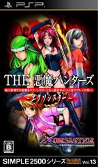 Simple 2500系列 Portable!! Vol.13 THE 惡魔狩獵團 ~退魔修女~.jpg