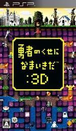 勇者實在太囂張:3D.jpg