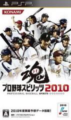 職棒野球魂 2010.jpg