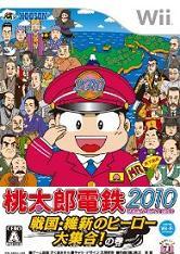 桃太郎電鐵 2010 戰國‧維新英雄大集合!之卷.jpg