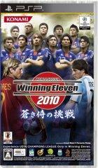 世界足球競賽 2010 藍衣武士的挑戰.jpg